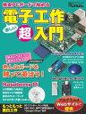 格安PCボードで始める 電子工作超入門(日経BP Next ICT選書)【電子書籍】[ 日経Linux編 ]
