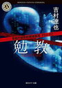 警視庁超常犯罪捜査班 File♯2 勉教【電子書籍】[ 吉村 達也 ]