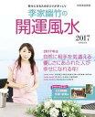 李家幽竹の開運風水2017【電子書籍】[ 李家幽竹 ]