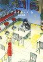 アオイホノオ(6)【電子書籍】[ 島本和彦 ]