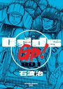 Odds GP! 1巻【電子書籍】[ 石渡治 ]