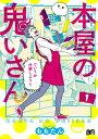 本屋の鬼いさん1【電子書籍】[ ももたん ]