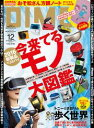 DIME (ダイム) 2016年 12月号【電子書籍】[ DIME編集部 ]