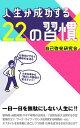 人生が成功する22の習慣【電子書籍】[ 自己啓発研究会 ]
