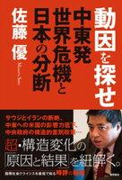 動因を探せ中東発世界危機と日本の分断