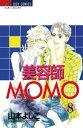 美容師MOMO(8)【電子書籍】[ 山本よしこ ]