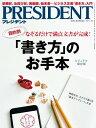 PRESIDENT (プレジデント) 2017年 7/3号 雑誌 【電子書籍】 PRESIDENT編集部