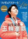 フィギュアスケートLife Extra 平昌オリンピック2018【電子書籍】 フィギュアスケートLife