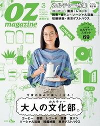 オズマガジン2016年3月号No.5272016年3月号No.527