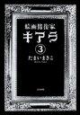 絵画修復家キアラ(分冊版) 【第3話】【電子書籍】[ たまいまきこ ]