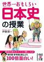 世界一おもしろい 日本史の授業【電子書籍】[ 伊藤 賀一 ]