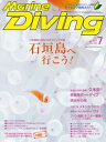 Marine Diving(マリンダイビング)2017年7月号 No.625【電子書籍】[ マリンダイビング編集部 ]