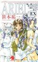 ARIEL EX【電子書籍】[ 笹本祐一 ]