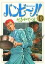 バンビ〜ノ!(13)【電子書籍】[ せきやてつじ ]