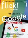 flick! Digital 2016年1月号 vol.51【電子書籍】
