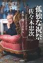 孤独な祝祭 佐々木忠次 バレエとオペラで世界と闘った日本人【電子書籍】 追分日出子