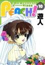 PEACH! 10【電子書籍】[ 遊人 ]