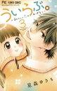 ういらぶ。ー初々しい恋のおはなしー(3)【電子書籍】[ 星森ゆきも ]