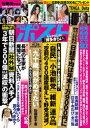 週刊ポスト 2016年 10月28日号【電子書籍】[ 週刊ポスト編集部 ]