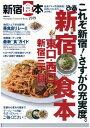 新宿食本 20152015【電子書籍】