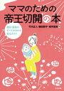 ママのための帝王切開の本 ー産前・産後のすべてがわかる安心ガイドー【電子書籍】