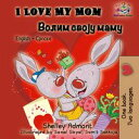 I Love My MomEnglish Serbian Bilingual Collection Cyrillic