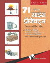 71+10 NEW SCIENCE PROJECTS (Hindi)【電子書籍】[ C.L. GARG ]