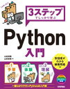 3ステップでしっかり学ぶ Python 入門【電子書籍】[ 山田祥寛 ]