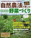 自然農法で楽しむ はじめての野菜づくり【電子書籍】