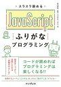 スラスラ読める JavaScriptふりがなプログラミング【