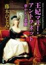 王妃マリー・アントワネット 華やかな悲劇【電子書籍】[ 藤本...