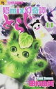 猫mix幻奇譚とらじ(11)【電子書籍】 田村由美