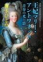 王妃マリー・アントワネット 青春の光と影【電子書籍】[ 藤本...