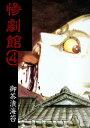 惨劇館 4【電子書籍】[ 御茶漬海苔 ]