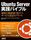 Ubuntu Server 実践バイブル 現場で即運用に役立つサービス設定のノウハウ【電子書籍】[ 吉田 史 ]