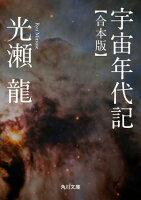 宇宙年代記【合本版】