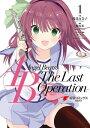 Angel Beats! -The Last Operation- 1【電子書籍】[ 麻枝 准(Key) ]
