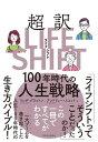 超訳ライフ シフト 100年時代の人生戦略【電子書籍】 リンダ グラットン