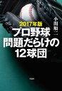 2017年版 プロ野球問題だらけの12球団【電子書籍】[ 小関順二 ]