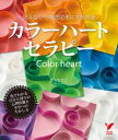 見えない心を色で形にする方法 カラーハート・セラピー【電子書籍】[ 花形 まきこ ]
