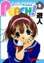 PEACH! 8【電子書籍】[ 遊人 ]