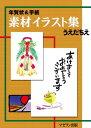 年賀状&手紙 素材イラスト集 うえだちえ【電子書籍】[ マゼラン出版 ]