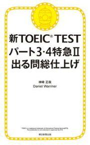新TOEIC TEST パート3・4特急II 出る問総仕上げ