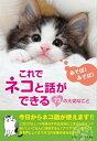 これでネコと話ができる73の大切なこと【電子書籍】[ ネコマニア・ラボ ]