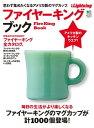 別冊Lightning Vol.107 ファイヤーキング・ブック【電子書籍】