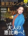 東京カレンダー 2016年12月号2016年12月号【電子書籍】