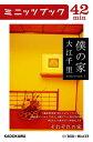僕の家 sellection 4 それぞれの家【電子書籍】 大江 千里