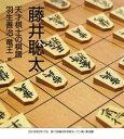 藤井聡太 天才棋士の棋譜 羽生善治 竜王 編【電子書籍】[ 棋譜研究会 ]