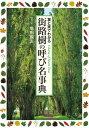 街路樹の呼び名事典葉と実でわかる【電子書籍】[ 亀田龍吉 ]