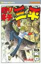 釣りキチ三平(63)【電子書籍】[ 矢口高雄 ]